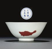 A FINE MING-STYLE COPPER-RED-DECORATED BOWL